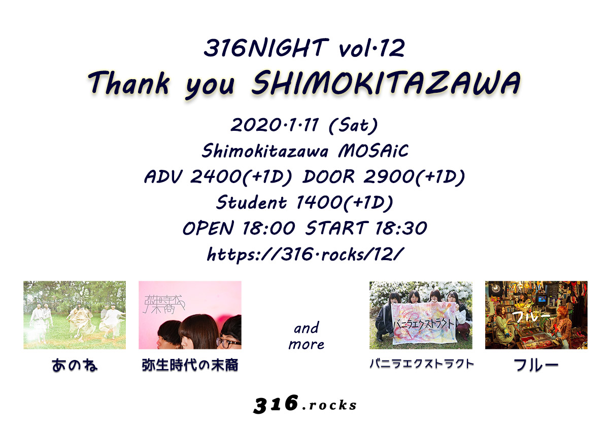 316NIGHT vol.12『Thank you SHIMOKITAZAWA』