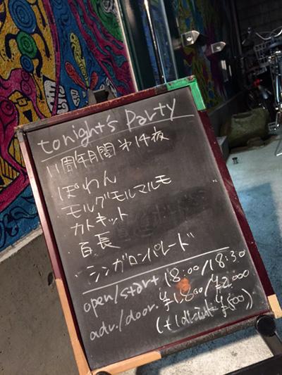 2015年3月16日 京都・二条nano