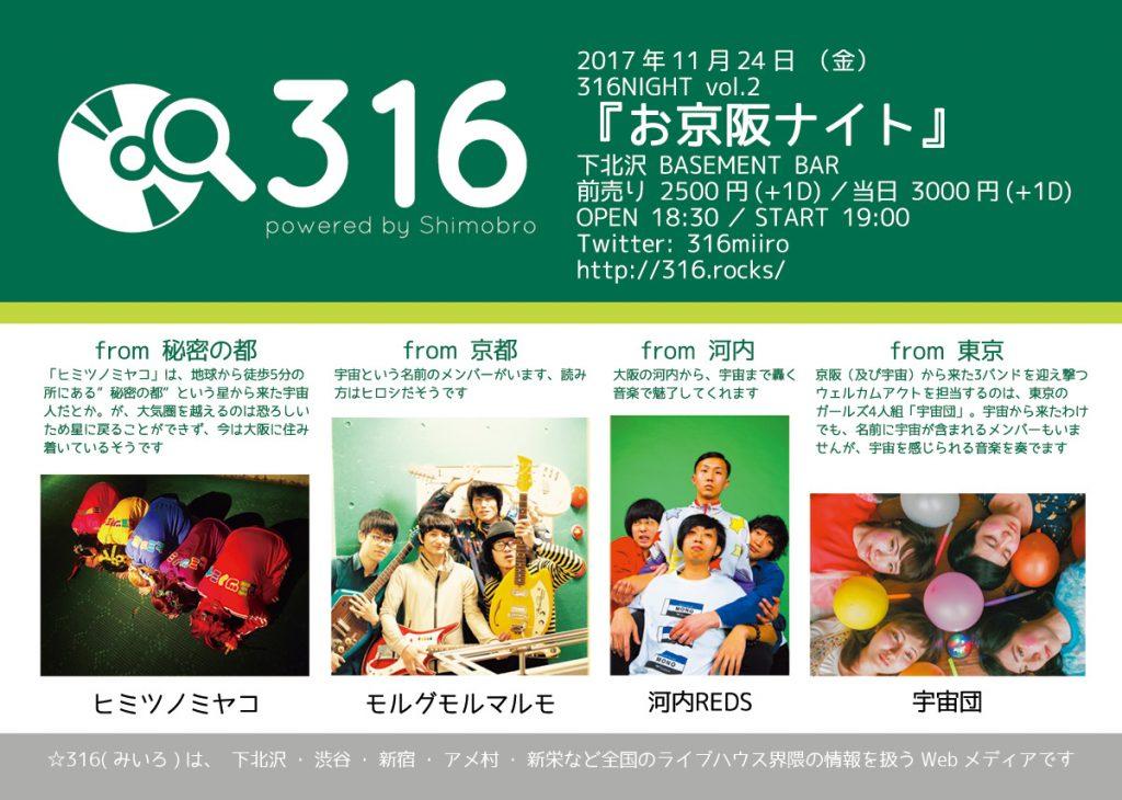 316NIGHT vol.2 『お京阪ナイト』