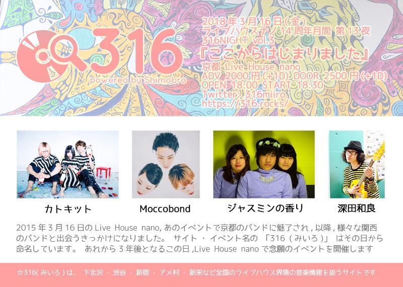 [3/16開催]ライブハウスナノ14周年月間 第13夜×316NIGHT vol.3『ここからはじまりました』