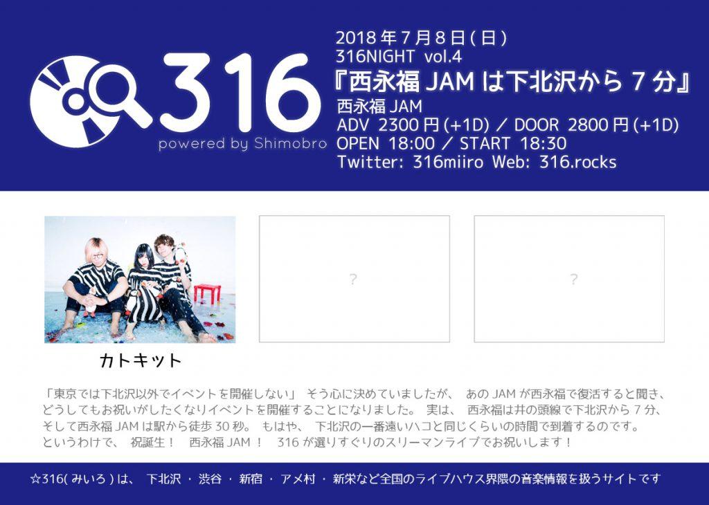 316NIGHT vol.4 『西永福JAMは下北沢から7分』