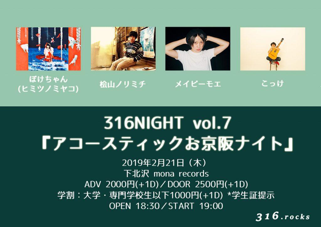 316NIGHT vol.7 『アコースティックお京阪ナイト』