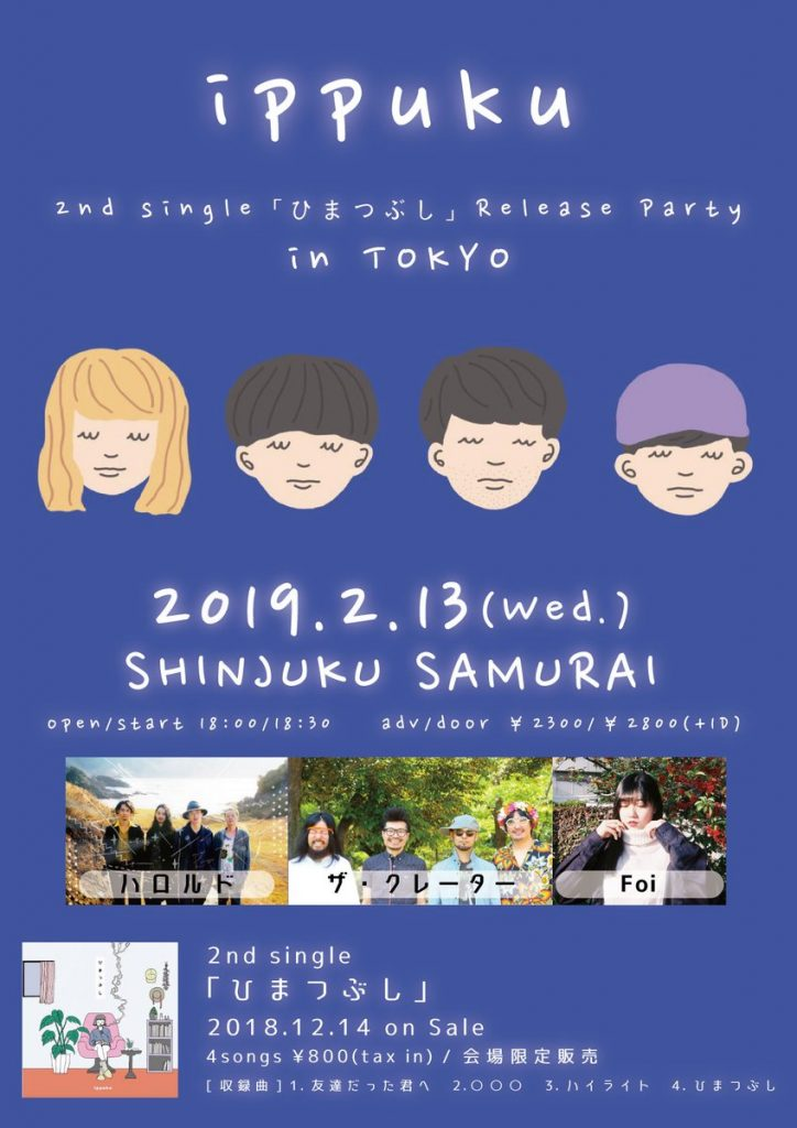 ippuku 2nd Single『ひまつぶし』Release Party in TOKYO