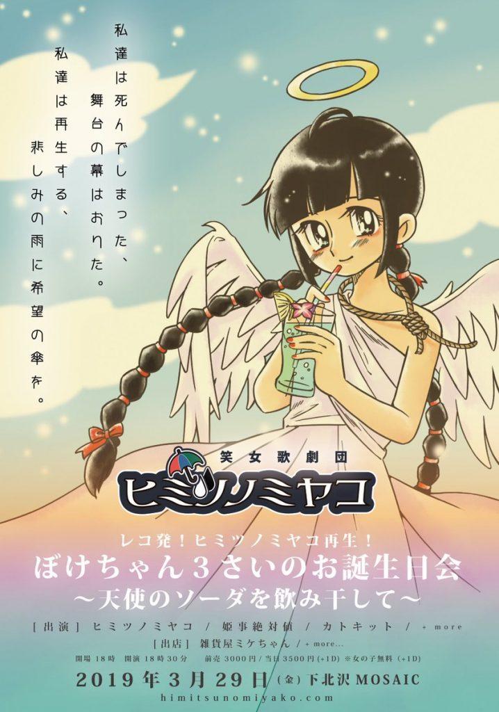 レコ発!ヒミツノミヤコ再生!  「ぼけちゃん3さいのお誕生日会」 ~天使のソーダをのみほして~