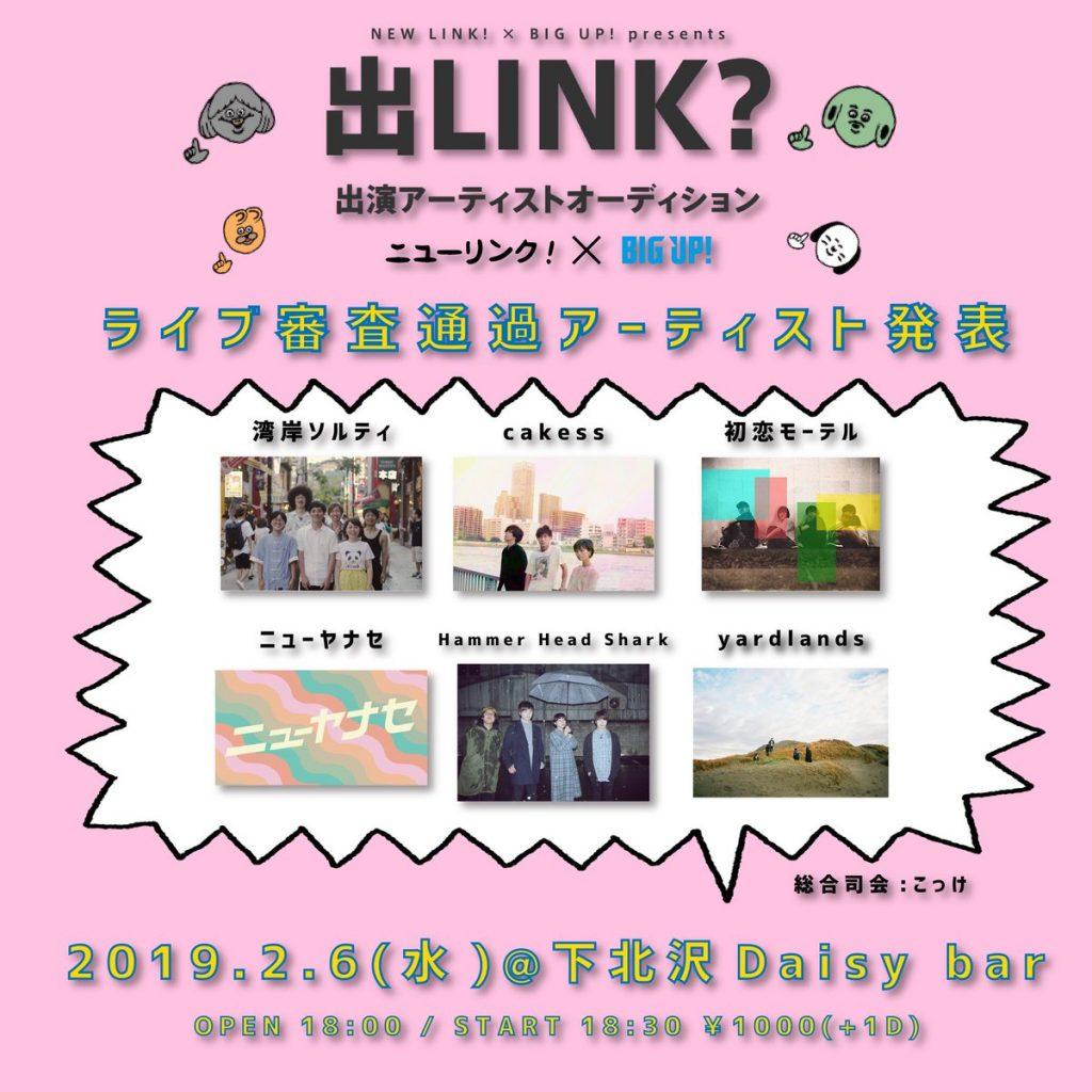 出LINK!ライブ審査通過アーティスト