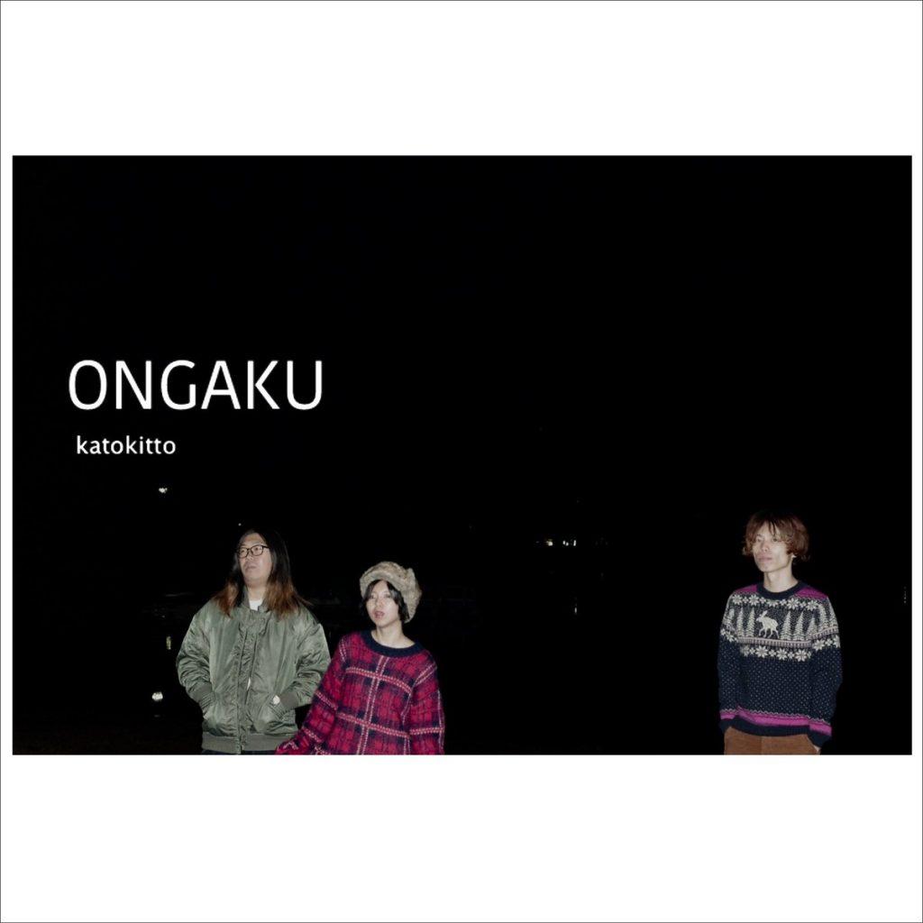 カトキット『ONGAKU』