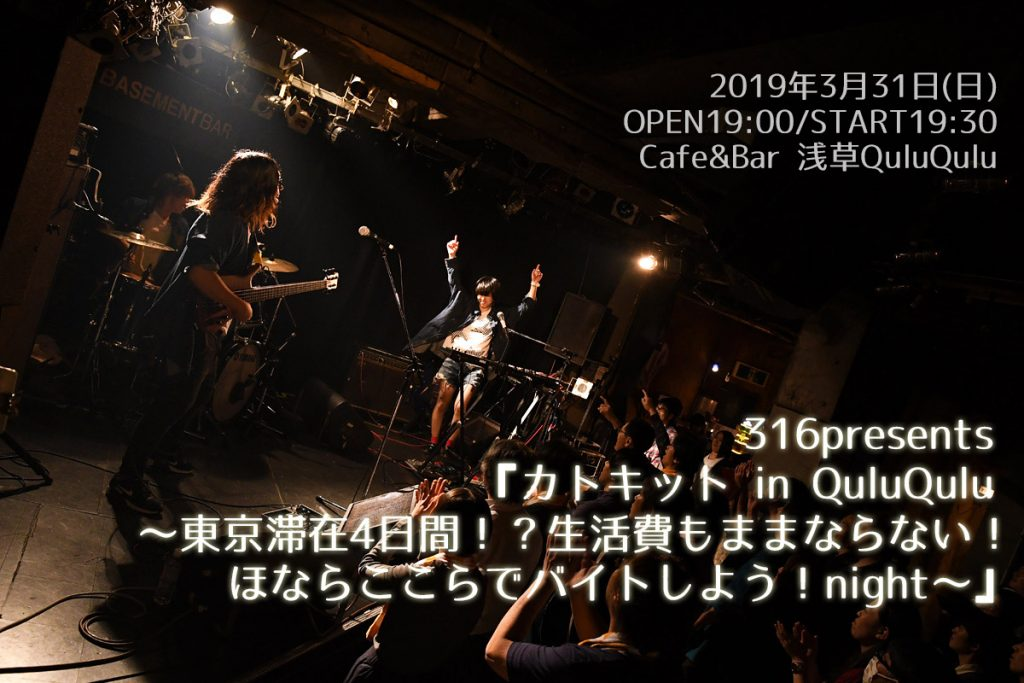 316presents『カトキット in QuluQulu ~東京滞在4日間!?生活費もままならない!ほならここらでバイトしよう!night~』
