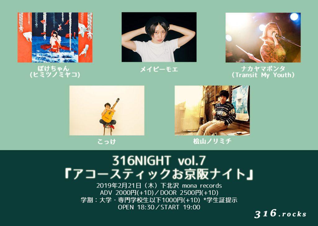 316NIGHT vol.7『アコースティック お京阪ナイト』