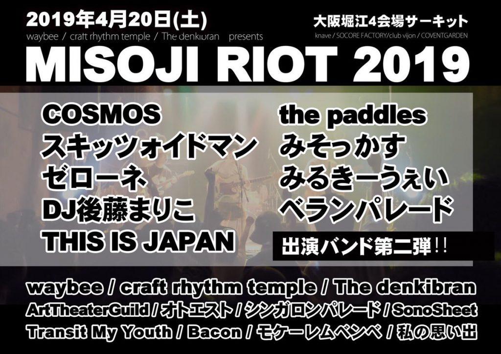 『MISOJI RIOT 2019』第2弾発表