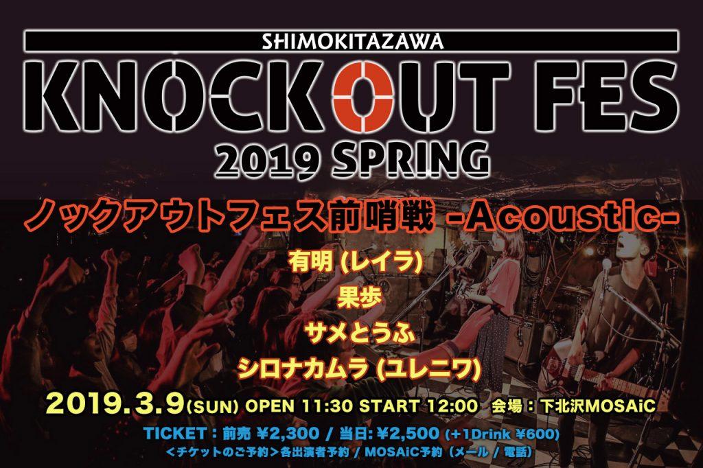 KNOCKOUT FES 2019 spring 前哨戦 -Acoustic-