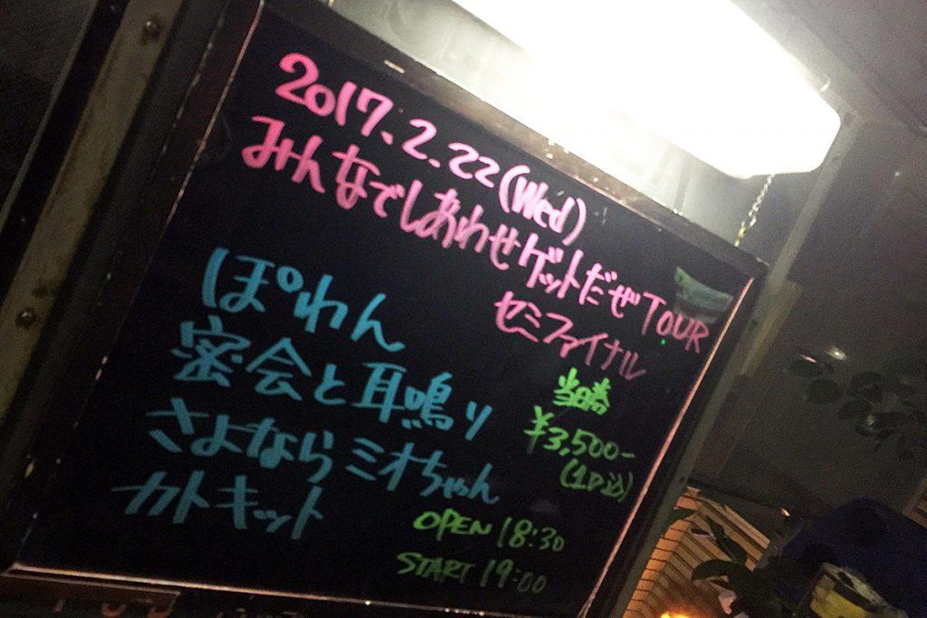 2017.2.22 下北沢SHELTER 「みんなでしあわせゲットだぜTOUR~セミファイナル~」