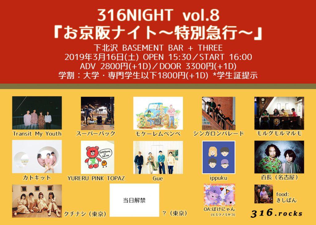 316NIGHT vol.8 『お京阪ナイト~特別急行~』