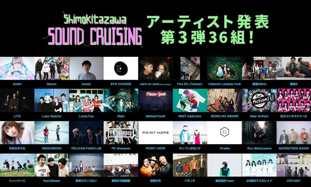 『サウクル'19』第3弾に「東京カランコロン」「Lucie,Too」「シャンプーズ」「ポップしなないで」「時速36km」ら36組が発表