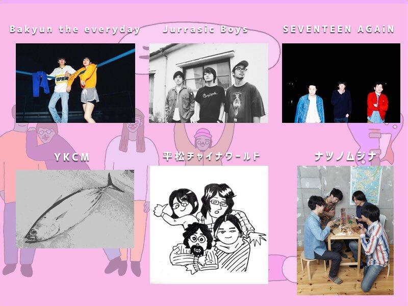 3/13開催『NEW LINK!』の最終解禁アーティスト