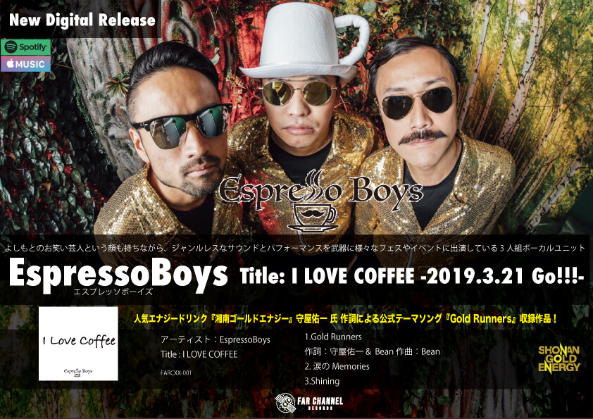 EspressoBoys 『I LOVE COFFEE』 配信リリース