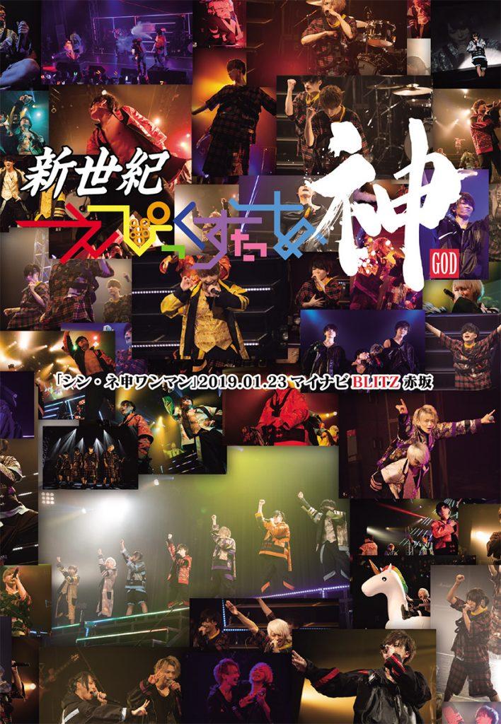 新世紀えぴっくすたぁネ申、マイナビBLITZ赤坂で行ったワンマン公演の模様を、LIVE DVDの発売に先駆け、1曲先行公開!!