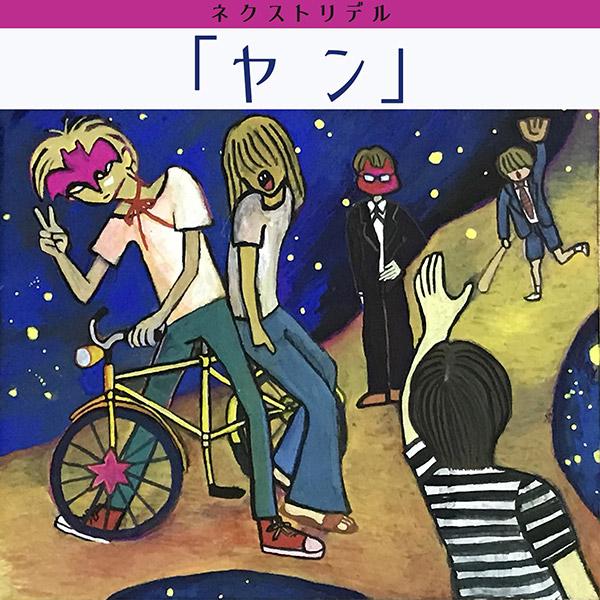ネクストリデル デジタルシングル『ヤン』
