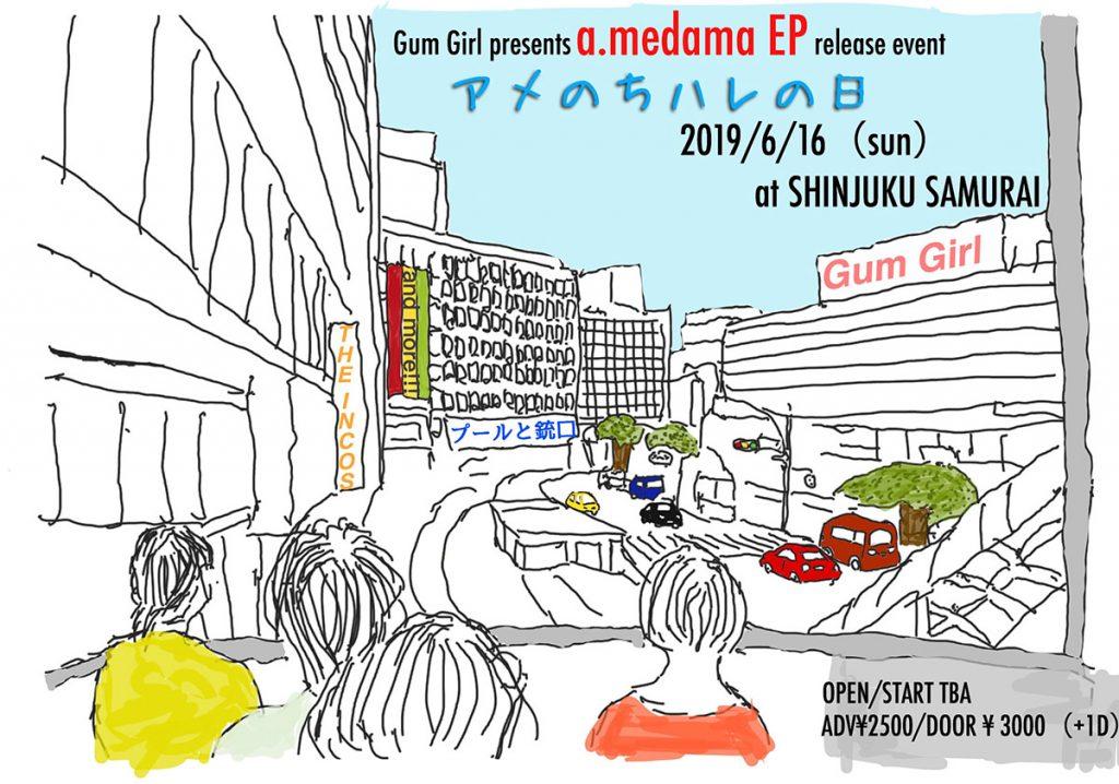 Gum Girl「a.medama EP」リリースイベント「アメのちハレの日」