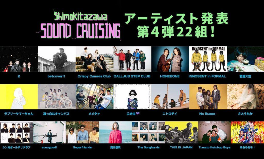 Shimokitazawa SOUND CRUISING 2019 第4弾出演アーティスト