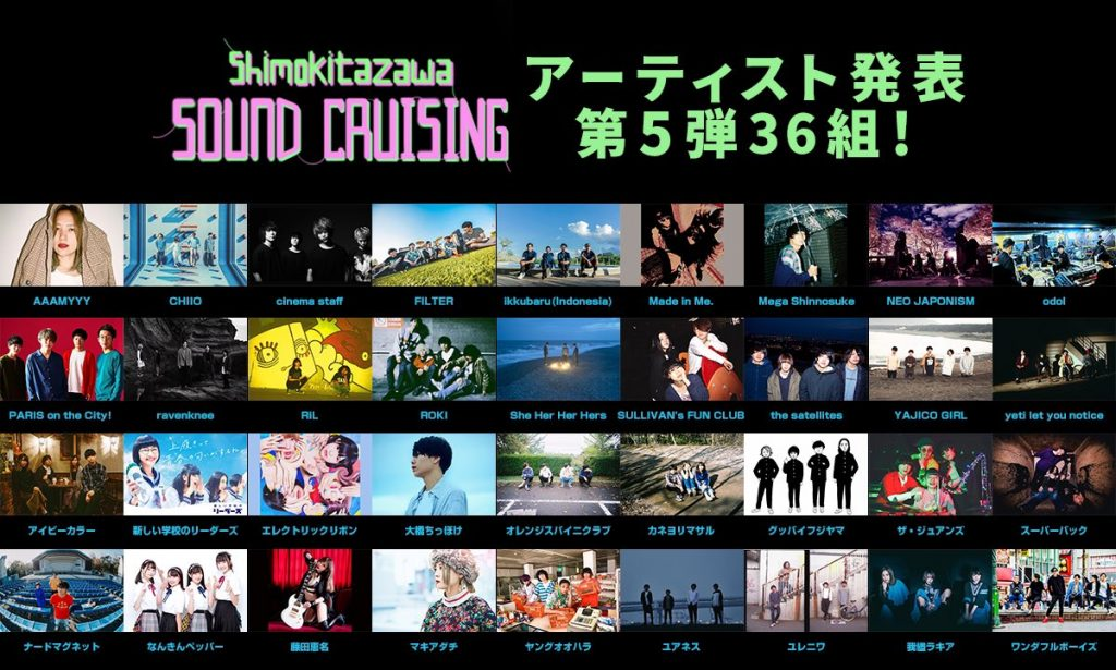 下北沢サウンドクルージング2019 第5弾出演アーティスト