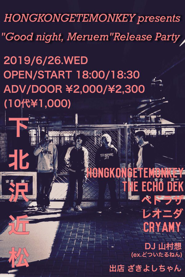 "HONGKONGETEMONKEY 2nd EP""Good night, Meruem""Release Party"