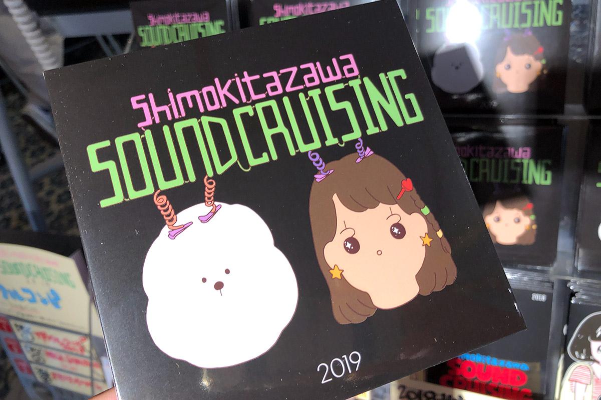 コンピレーション・アルバムV.A.「Shimokitazawa SOUND CRUISING 2019」 1000円(税込)