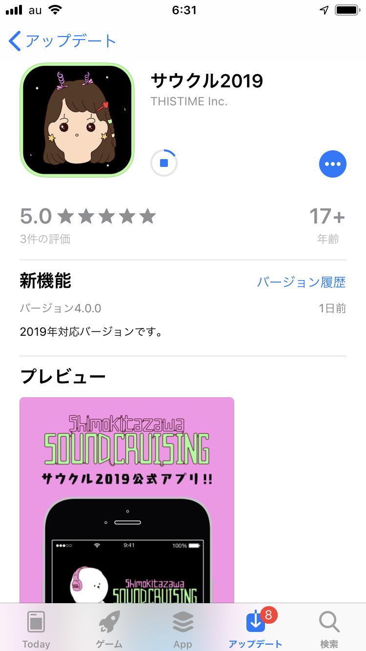 App Storeで「サウクル」で検索