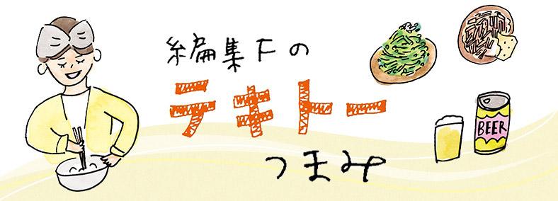 オレンジページ・編集Fのテキトーつまみ