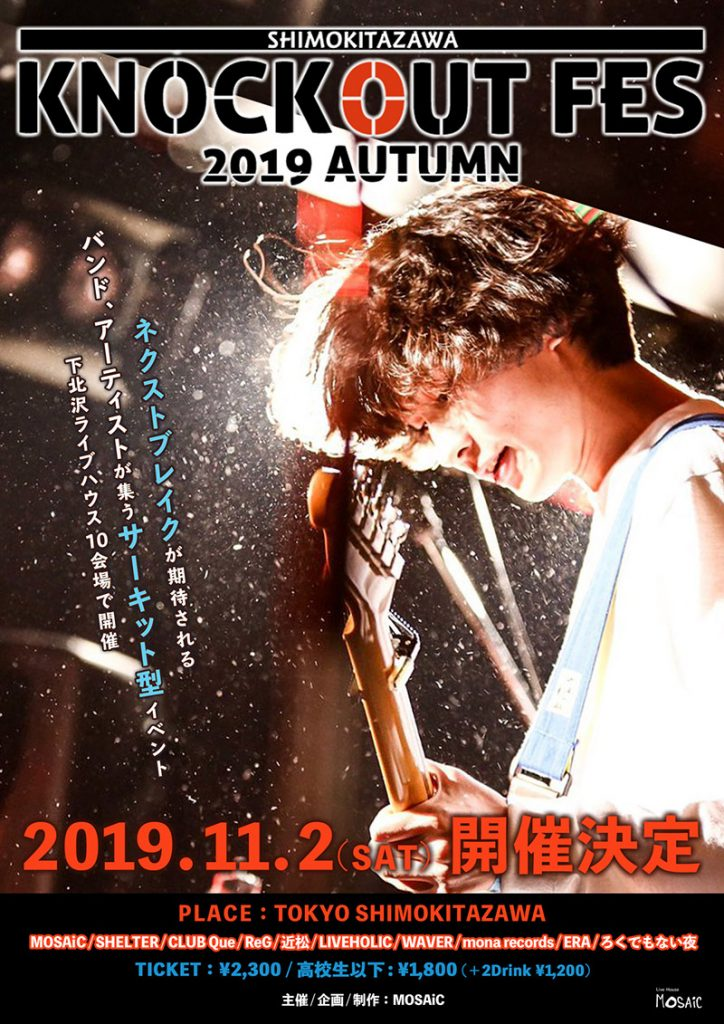 KNOCKOUT FES 2019 autumn
