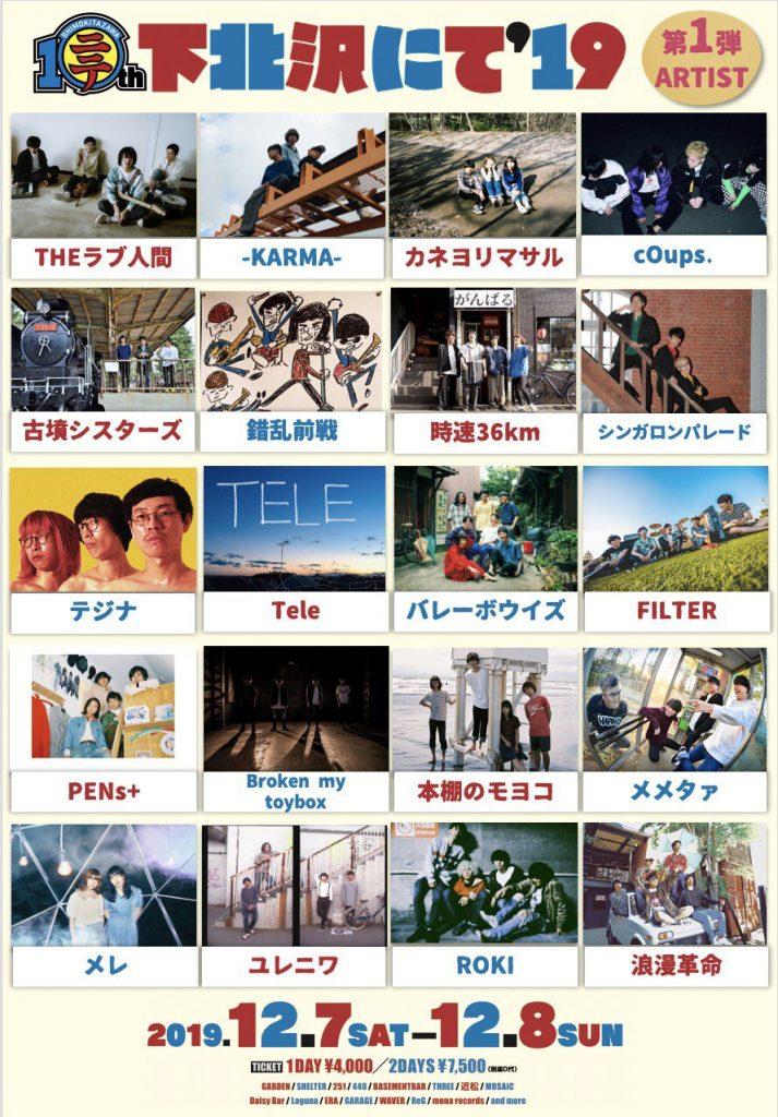 「下北沢にて'19」第1弾アーティスト