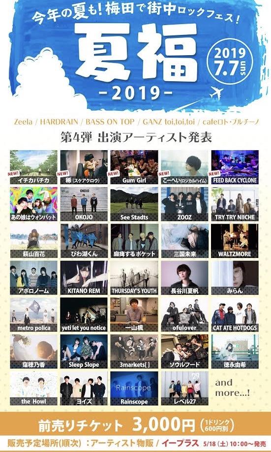 「-夏福2019-」
