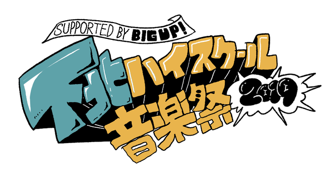 下北ハイスクール音楽祭2019夏 supported by BIG UP!