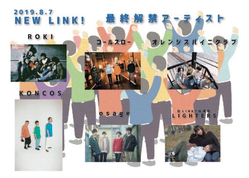 『NEW LINK!』第4弾解禁アーティスト