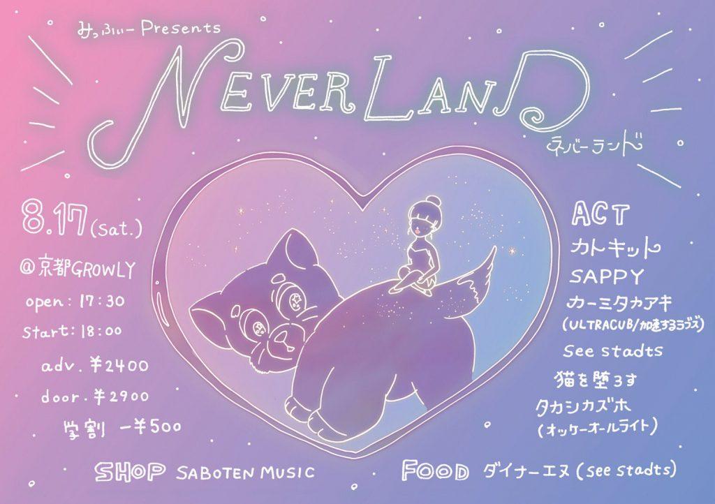 """みっふぃーpresents """"ネバーランド/NEVERLAND"""""""