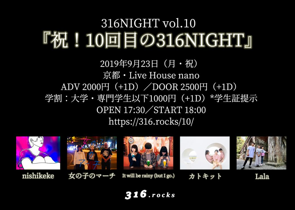 316NIGHT vol.10 『祝!10回目の316NIGHT』