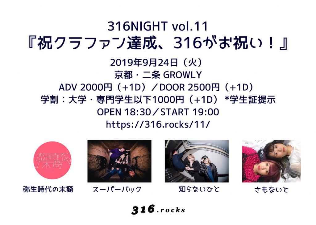 316NIGHT vol.11 『祝クラファン達成、316がお祝い!』