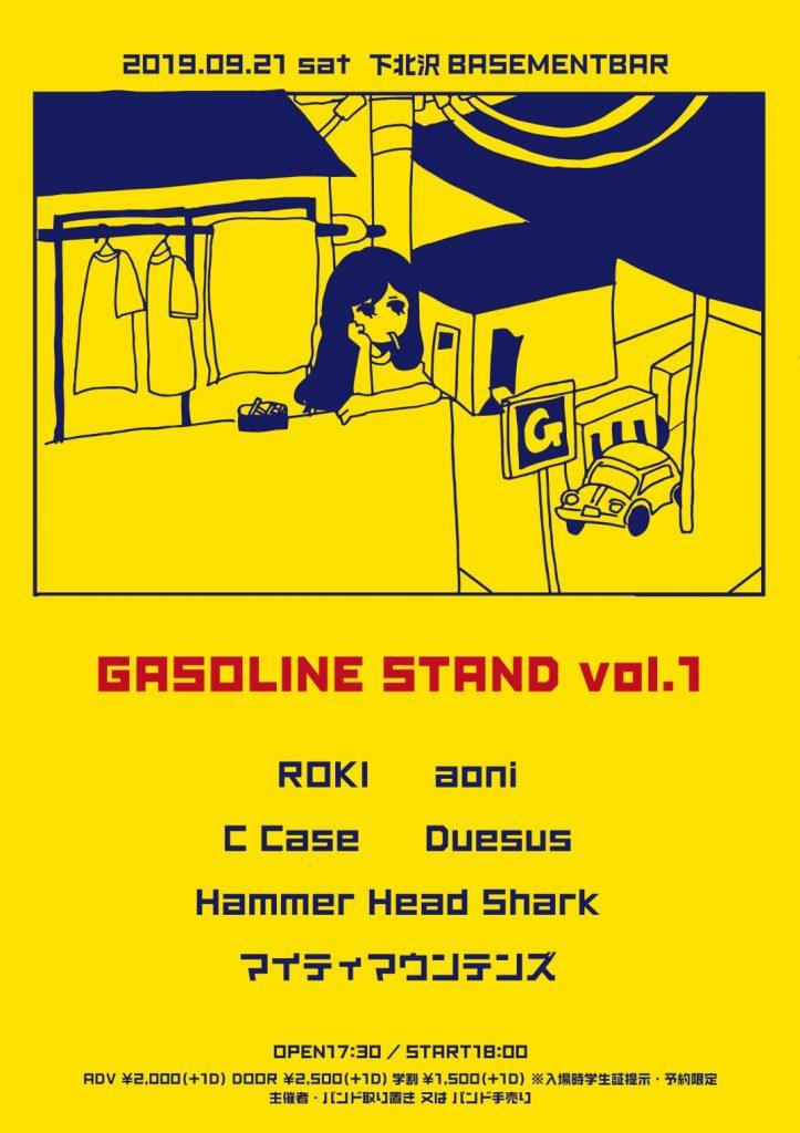 「GASOLINE STAND vol.1」