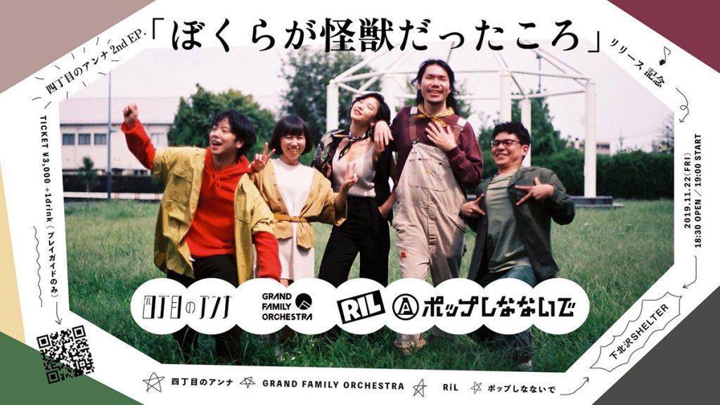 11月22日(金) 下北沢SHELTER 「ぼくらが怪獣だったころ」