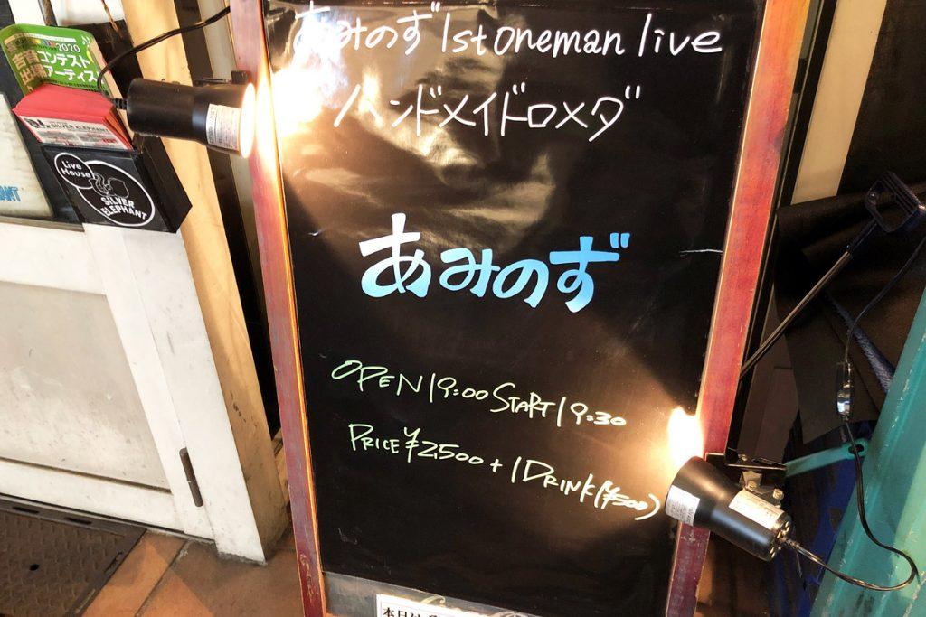 """『あみのず 1st oneman live""""ハンドメイドロメダ""""』"""