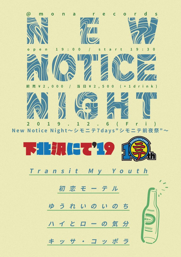 New Notice Night