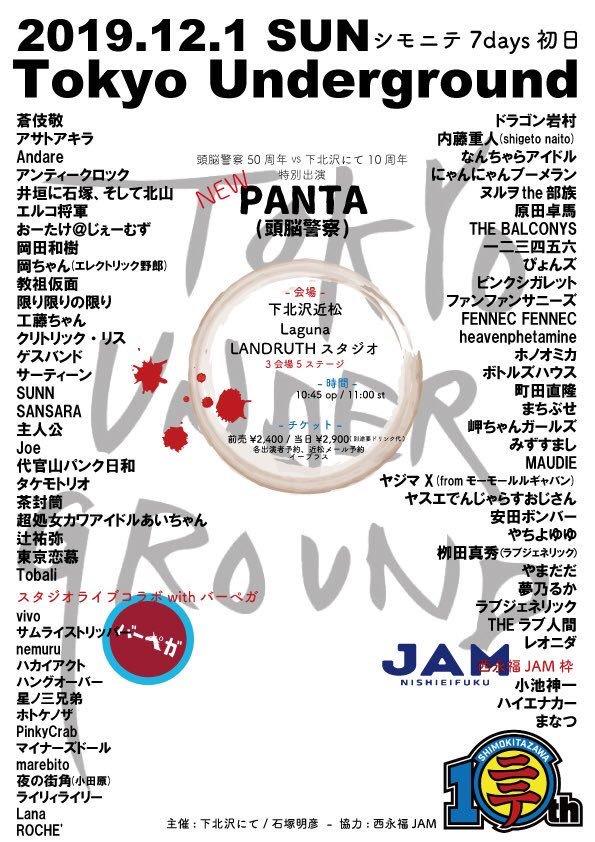 シモニテ7DAYS初日「Tokyo Underground」