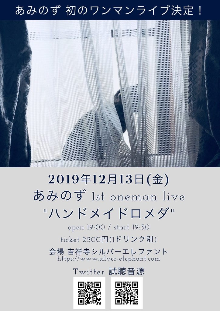 """あみのす 1st oneman live""""ハンドメイドロダ"""""""