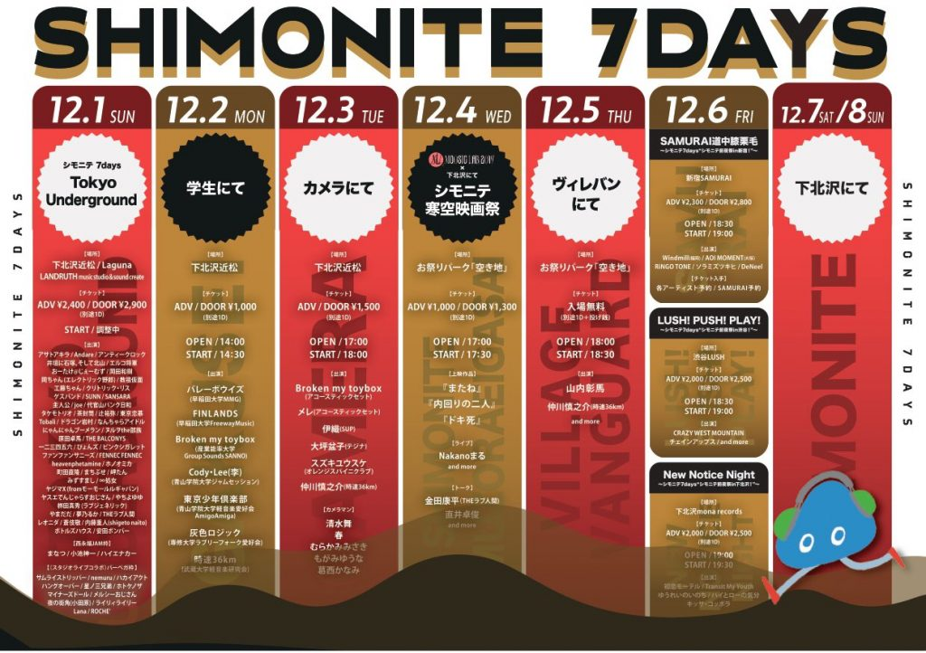 シモニテ7DAYS