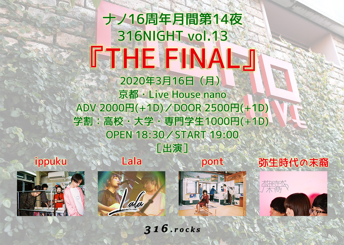 316NIGHT vol.13『THE FINAL』
