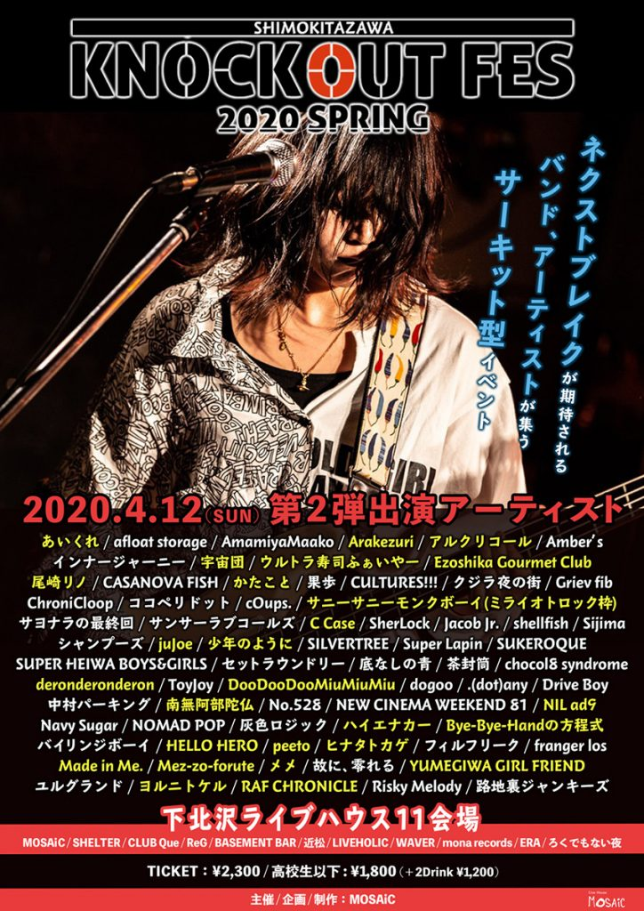 KNOCKOUT FES 2020 spring 第2弾