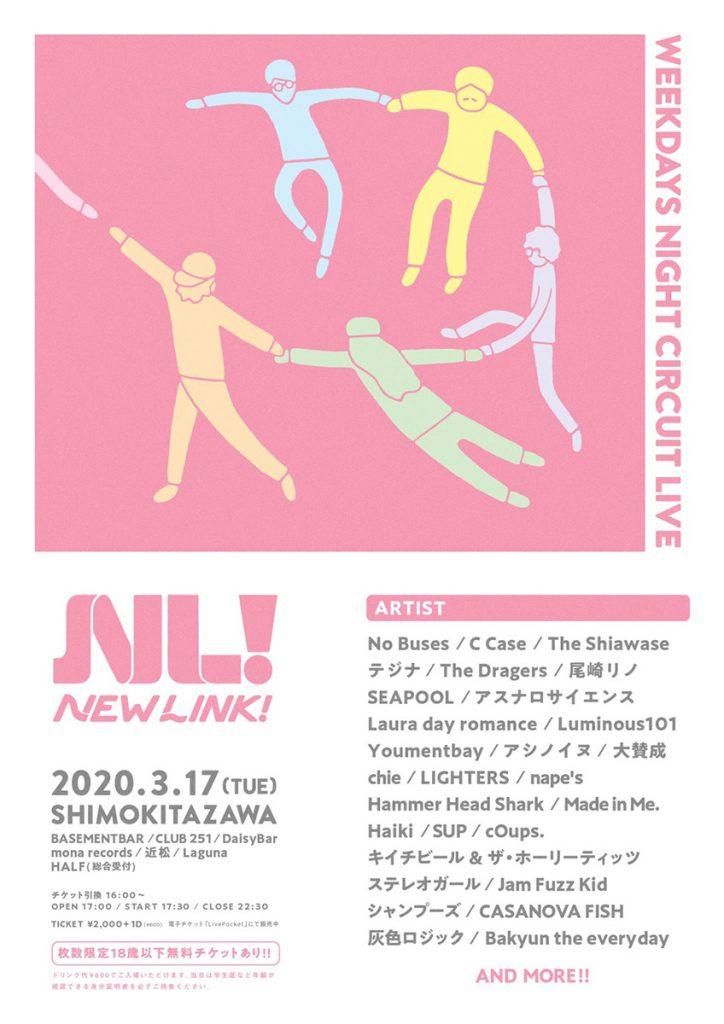 2020年3月開催『NEW LINK!』第3弾