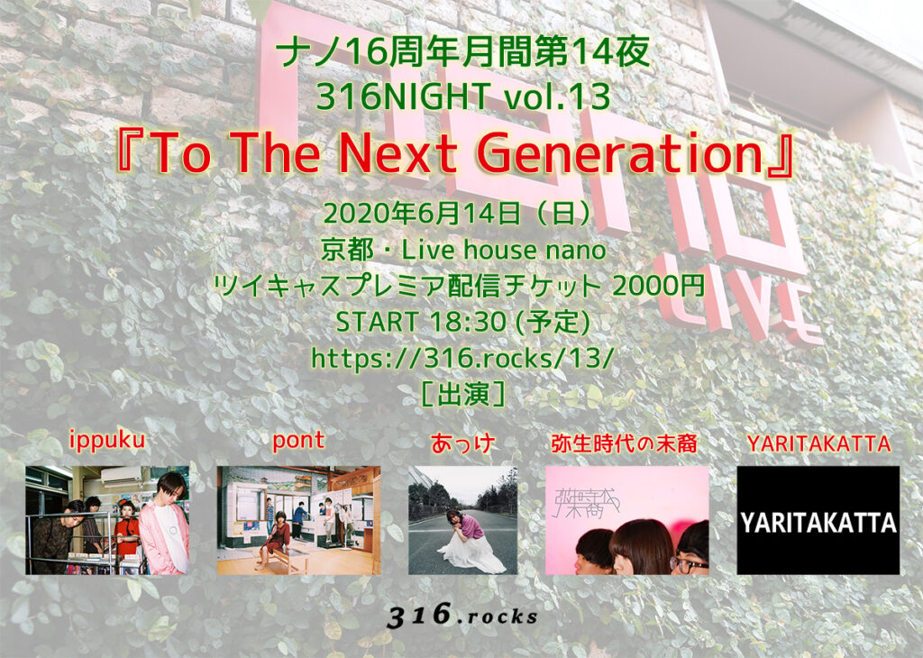 ナノ16周年月間第14夜・316NIGHT vol.13 『To The Next Generation』