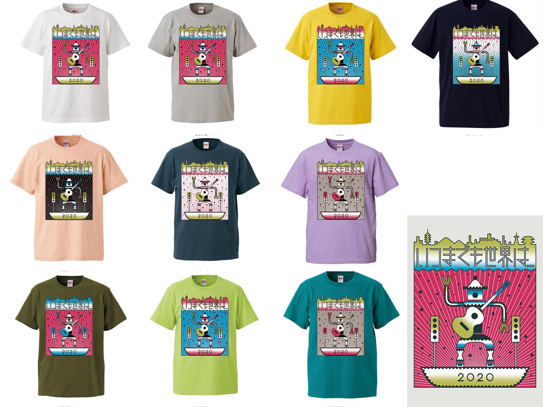 いつまでも世界は...第九回 公式Tシャツデザイン