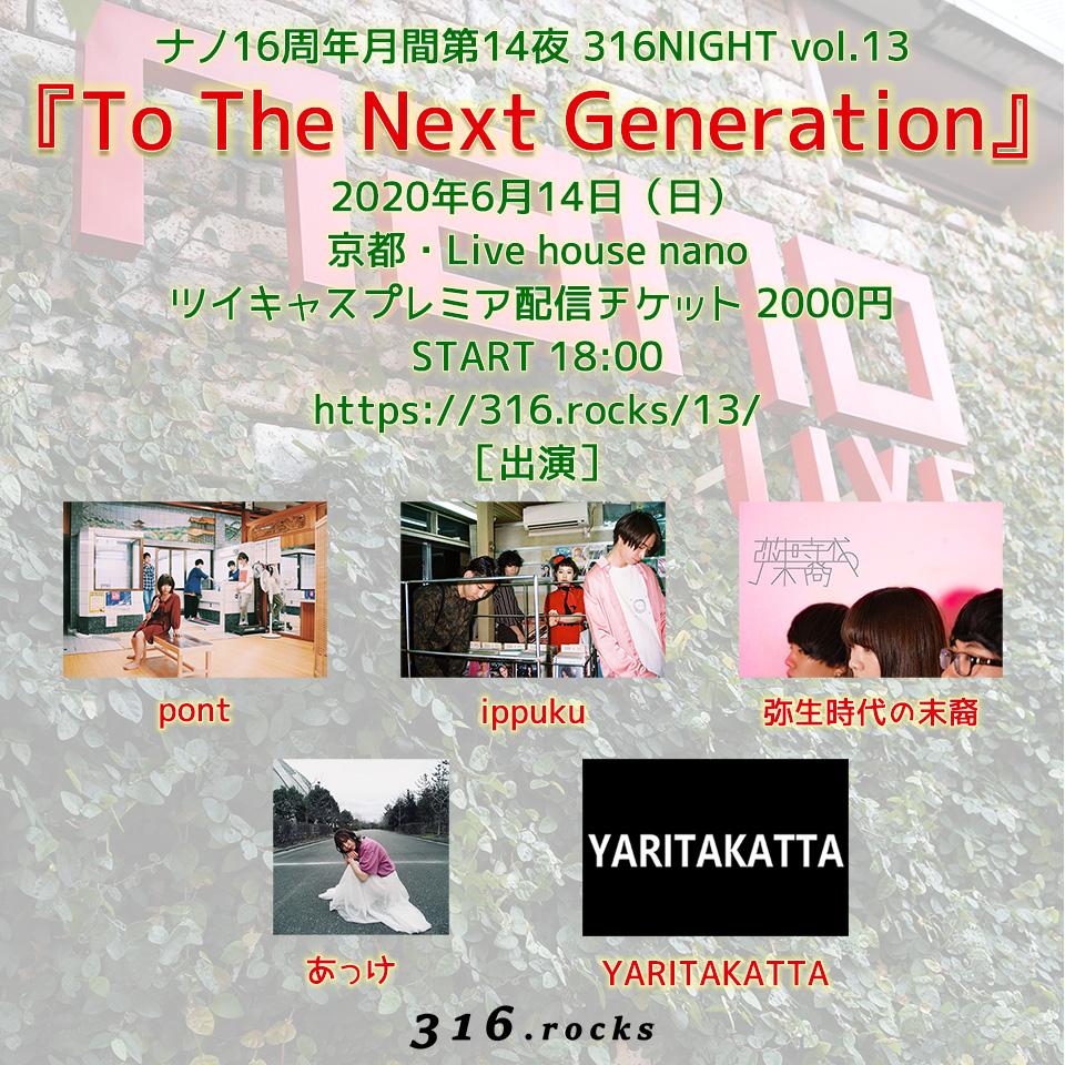 [6/14開催] ナノ16周年月間第14夜 316NIGHT vol.13『To The Next Generation』