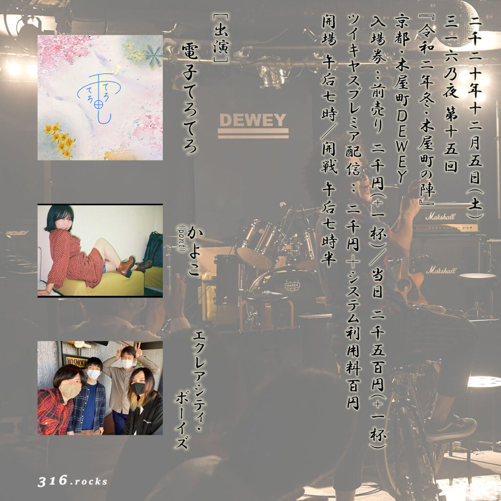 316NIGHT vol.15 『令和二年冬・木屋町の陣』